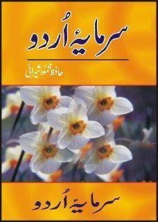Sarmaay-i Urdu