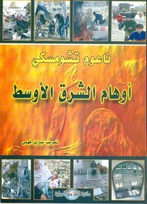 Awham al Sharq al Awssat