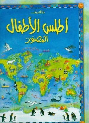 Atlas al Atfal Mussawar