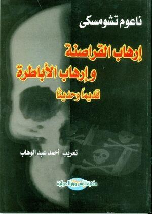 Erhab al Qarasena