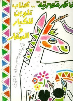 Kan zaman Manazer Masryah/Colorear
