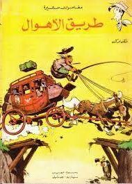 Lucky Luke 1/ La Diligencia (arabe)