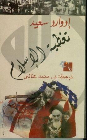 Taghteyet al Islam