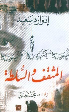 Al Muthqqaf wa al Solta