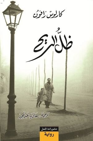 Zill ar-rih