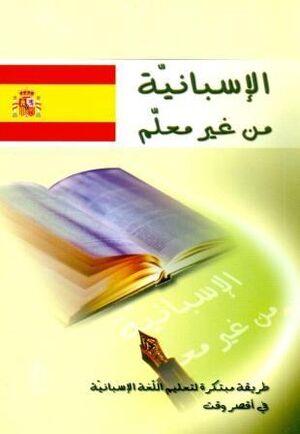 El-Aspani bedon moaalm saghyer - (para arabes)