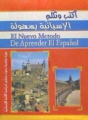 Nuevo metodo de aprender el español+CD (para arabes)
