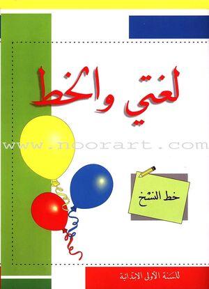 Loughati wa al Khatt 1