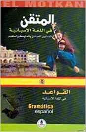 Motekin fi wawaed al loughah al Ispanieh(para arabes)