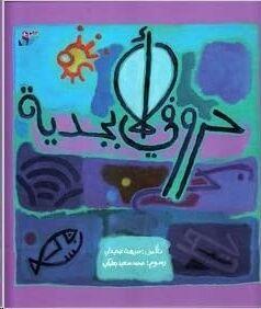 Hurufi al-Abjadiyah (My Alphabet)