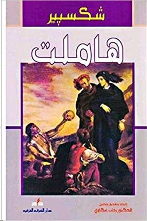 Hamlet Dar Al Harf Al Arabi