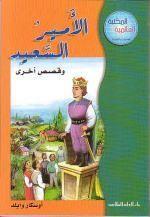 Al Amir al Saeed