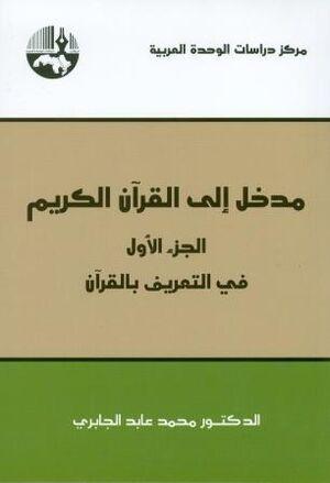 Madkhal ilá al-Quran al-karim (Introducción al Corán)