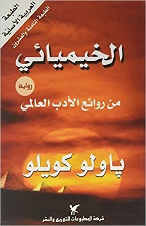 Al Khemya'I