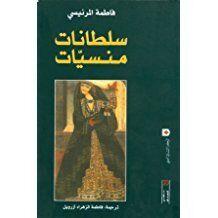 Sultanat munasiyyat (en árabe)