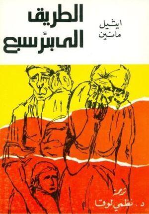 Al Tariq il Bier al Sab'e