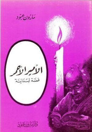 Al Amir al Ahmar