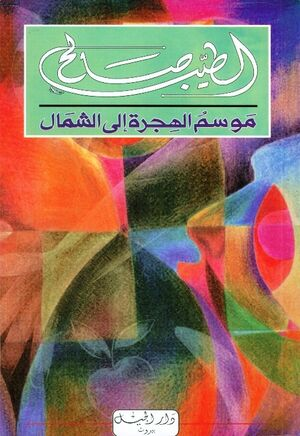 Mawasim al Hijrah ila al Shimal