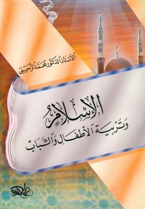 Al Islam wa tarbiat al atfal