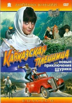 Kavkazskaja plennica, ili Novye prikljuchenija Surika  (DVD)