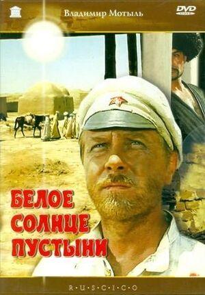 Beloe solnce pust  (DVD)