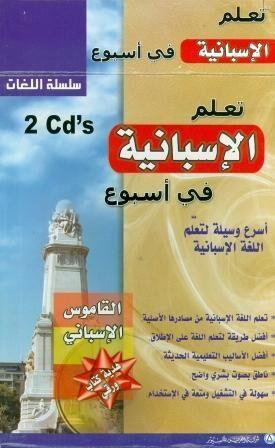 Español en una semana 2 CDS-Rom+Dict.(para arabes)