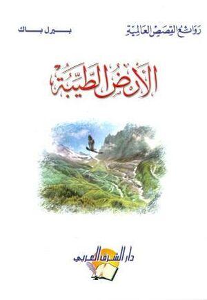 Al Aredd al Tayebah