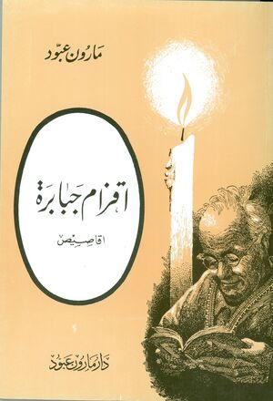 Aqzam Jababira
