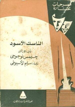Al Nasik ak Aswadd