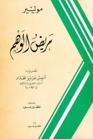 Maridd al Wahem