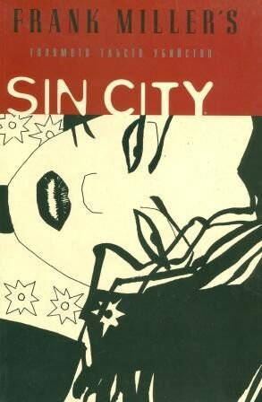 Sin City 3