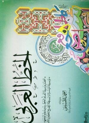 Al Khatt al Arabi (Caligrafia)