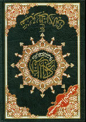 Mosshaf Tajweed Maa Tafsir Al-Jalalin 17x24