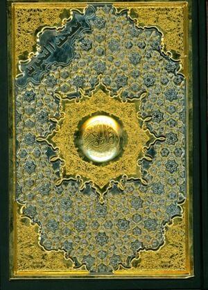 Mosshaf Tajweed 17x24 con caja regalo
