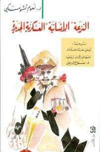 Al Naze'ah al Insanieh al Askerieh al Jadidah