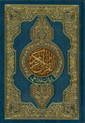 Quran - Mushaf Warsh 1/4
