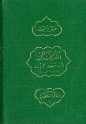 Trans. of Quran to Indonesian (indonesio-ar)