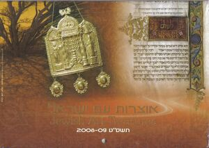 Calendario 2008-2009 - Jewish Art Treasure