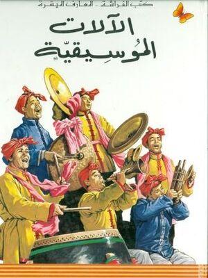 Instrumentos musicales (en arabe)