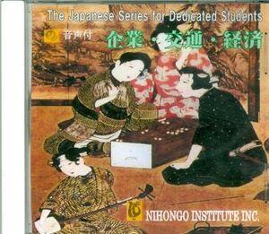 Japanese Ser.dedicated stud-CDrom(Sociedad)