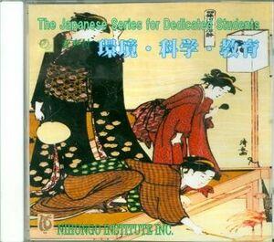 Japanese Ser.dedicated stud-CDrom (Politica) (Pol¦tica)