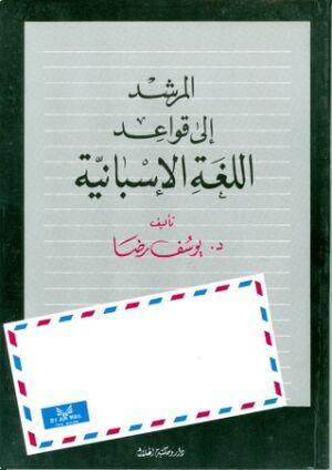Qawaed al Loughah al Ispanieh -(para arabes)