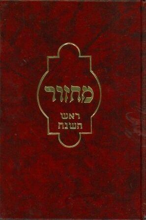 Majzor Le Rosh Hashana (hebreo)
