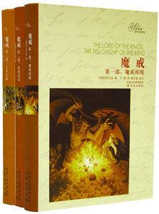 El Señor de los Anillos, pack 1-2-3 (chino)
