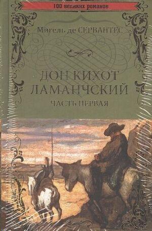 Don Kichot, 2 vols