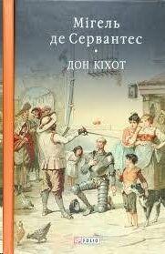 Don Quixot 2 vols (ukranian)